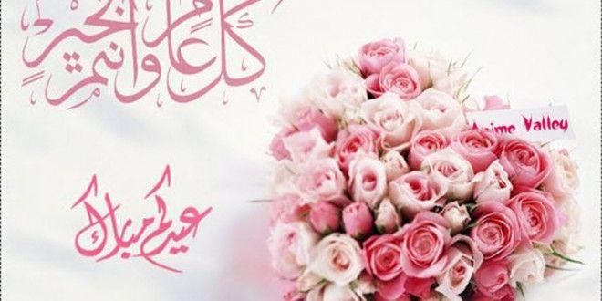 رسائل عيد مبارك سعيد مسجات عيدكم مبارك وعساكم من عواده برودكاست عيد الفطر 2016 دكان نيوز Floral Poster Eid Stickers Flower Background Wallpaper