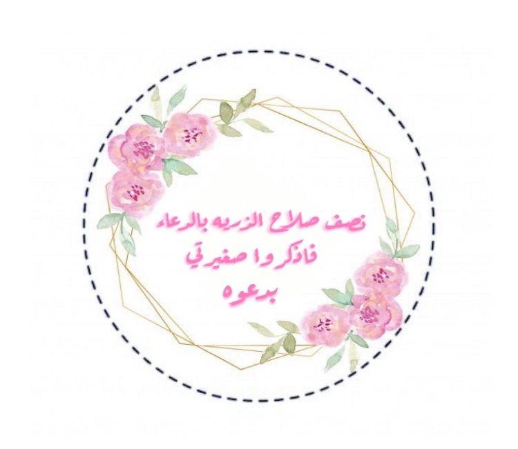 Pin By Asoom On تصميميييي Baby Shower Labels Baby Prints Flower Frame