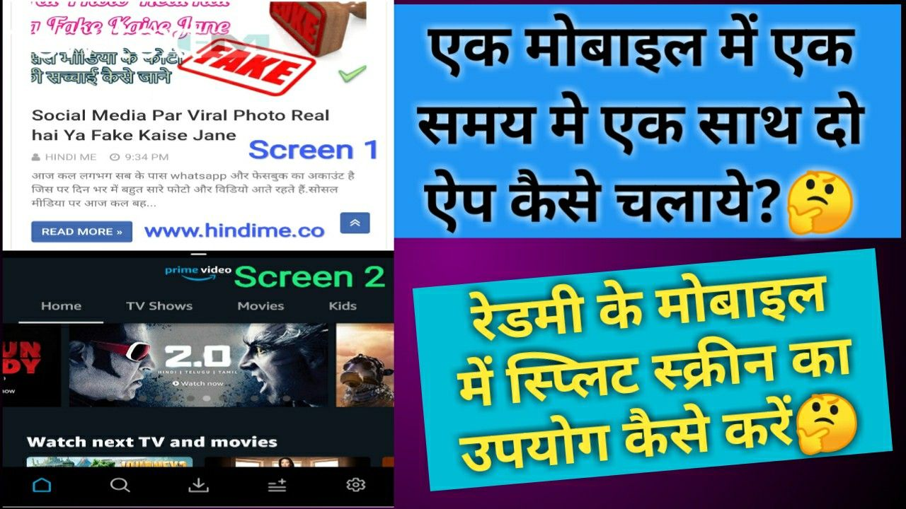Ek mobile me ek saath do apps ka use kaise kiya ja sakta