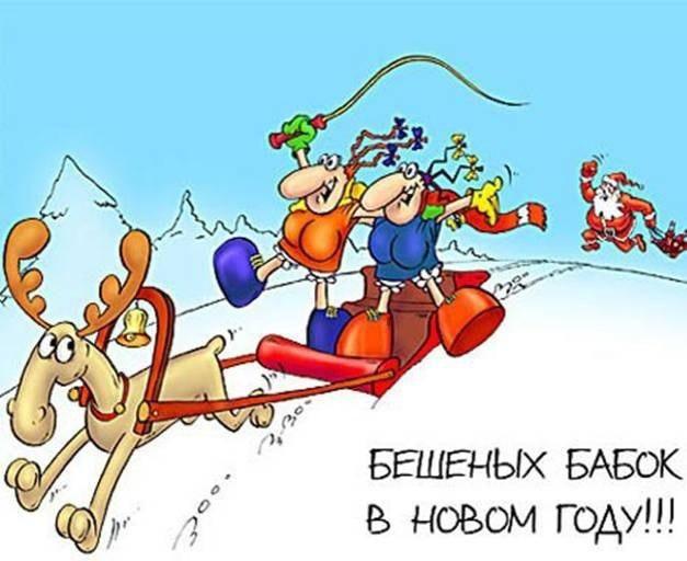 Картинки по запросу Карикатура пьяный новый год
