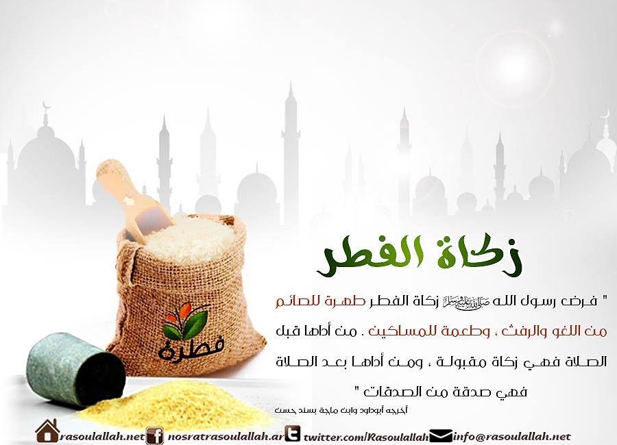 زكاة الفطر Easy Paper Crafts Ramadan Paper Crafts