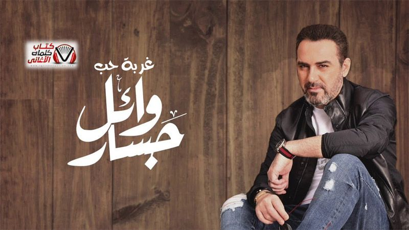كلمات اغنية غربة حب وائل جسار Fictional Characters