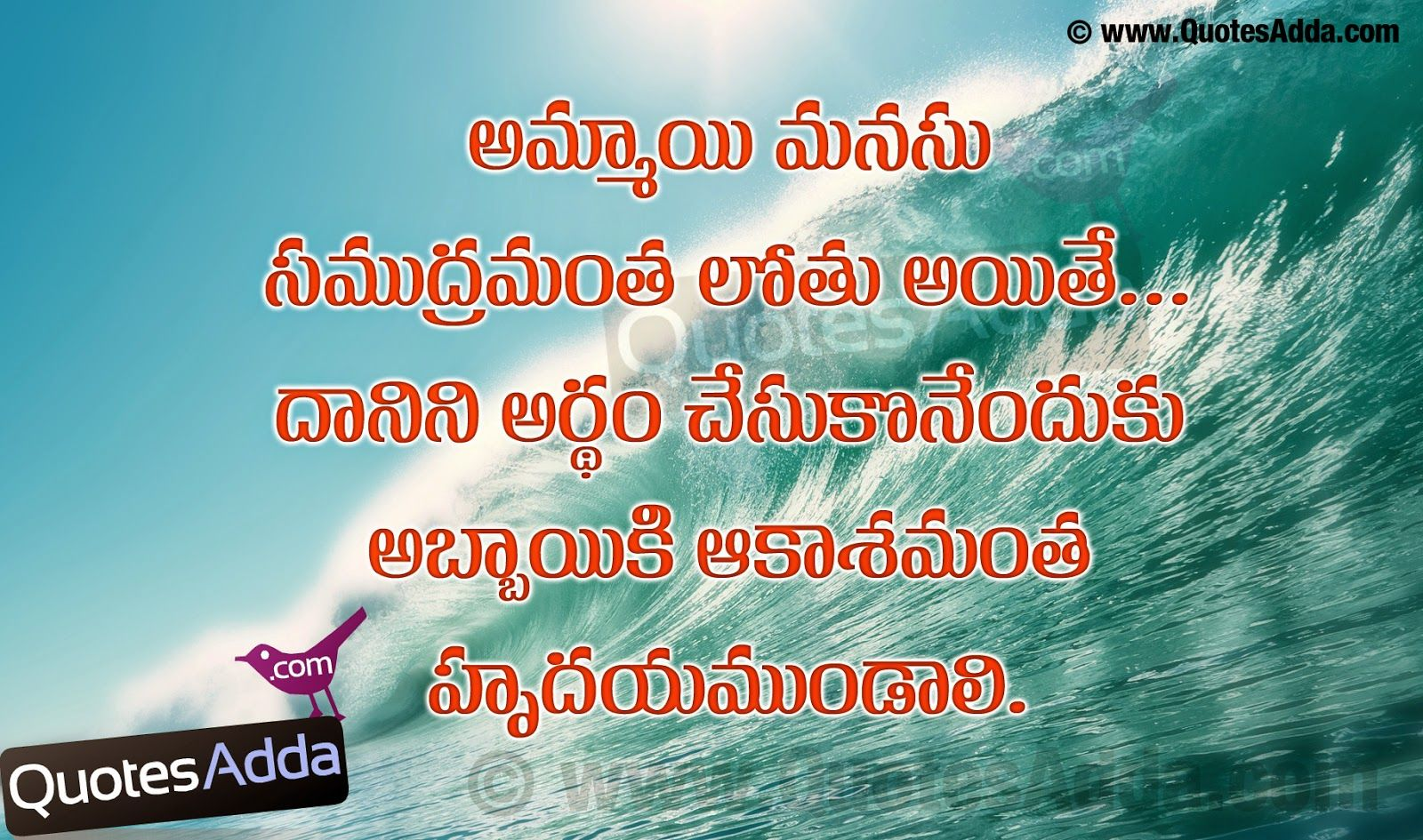 Telugu+New+Love+Quotations+-+JUN29++-+QuotesAdda.com.jpg ...