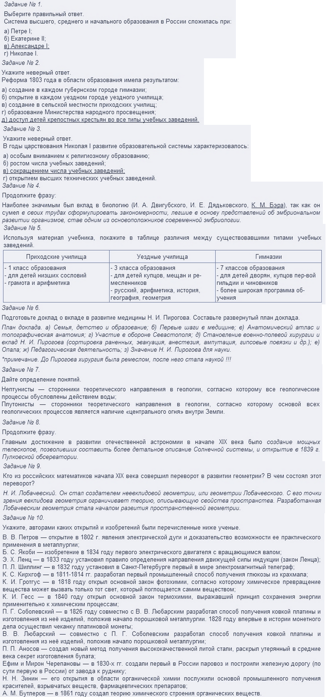 Гдз по русскому языку 6 класс львова львов 1 часть онлайн