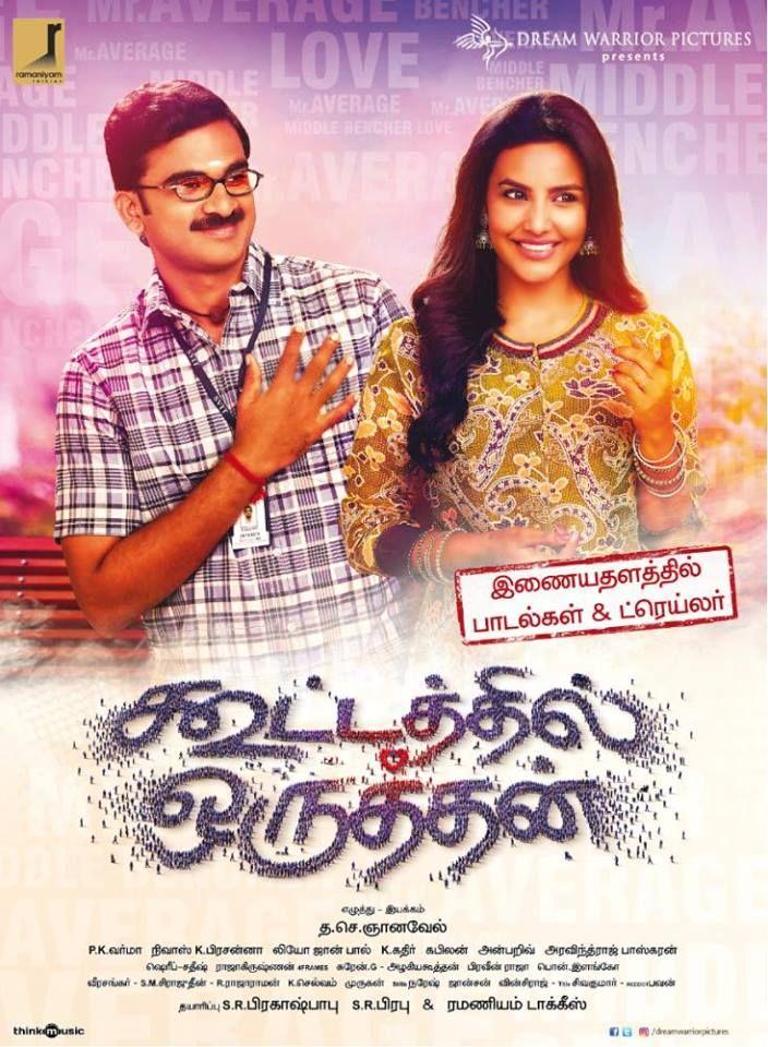 Kootathil Oruthan Poster Mp3 Song Download Mp3 Song Songs