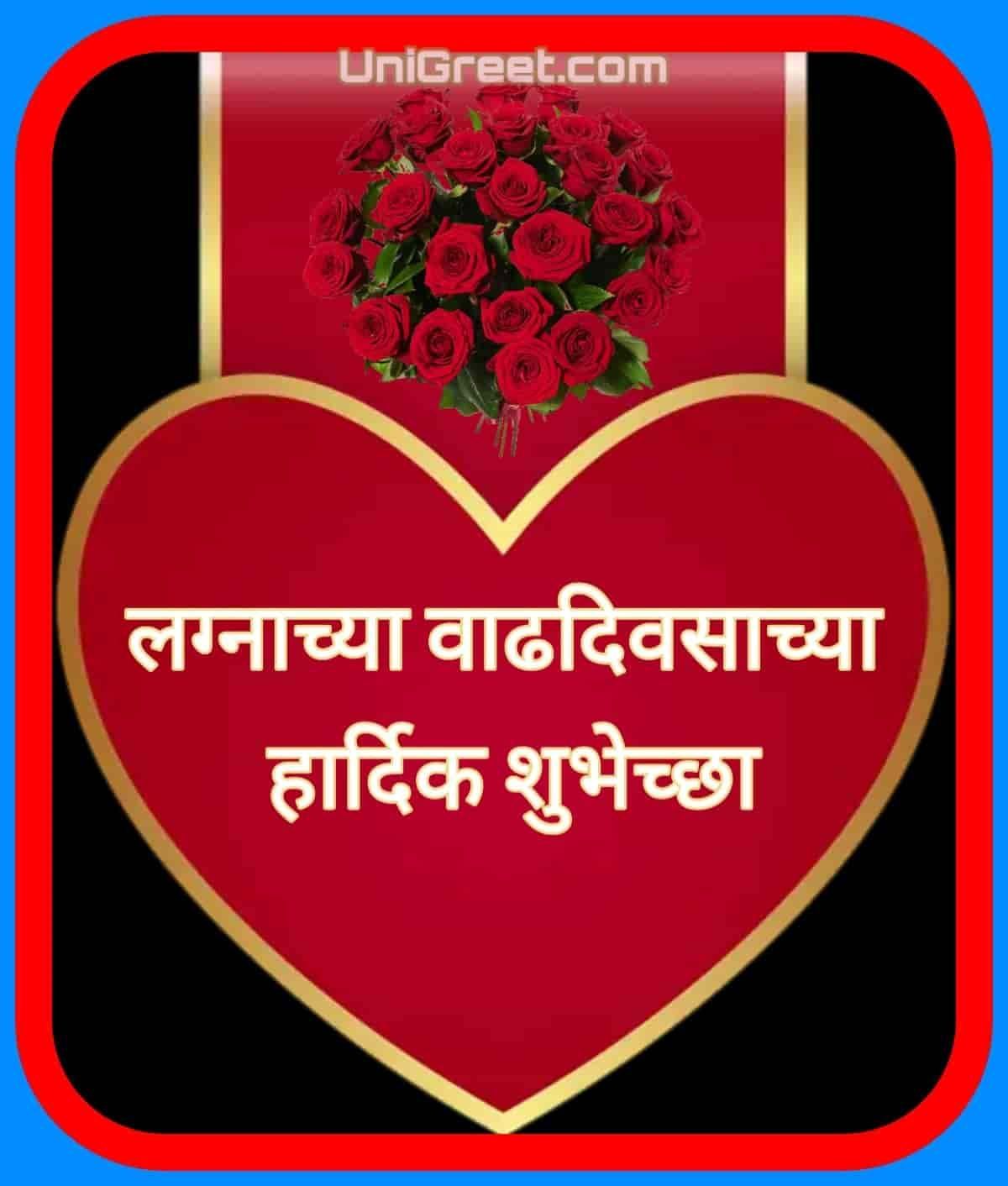 Best लगन शभचछ सदश marathi anniversary wishes