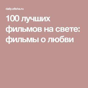 100 лучших фильмов на свете: фильмы о любви Книги о любви, романы, читать онлайн, слушать аудиокниги #аудиокниги #книгионлайн #онлайнкниги