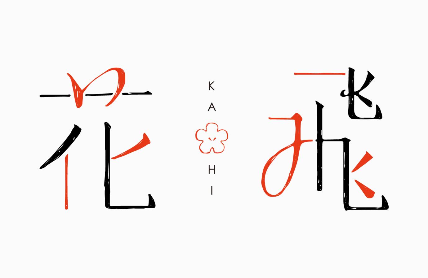 花飛 Logotype 設計   MyDesy 淘靈感