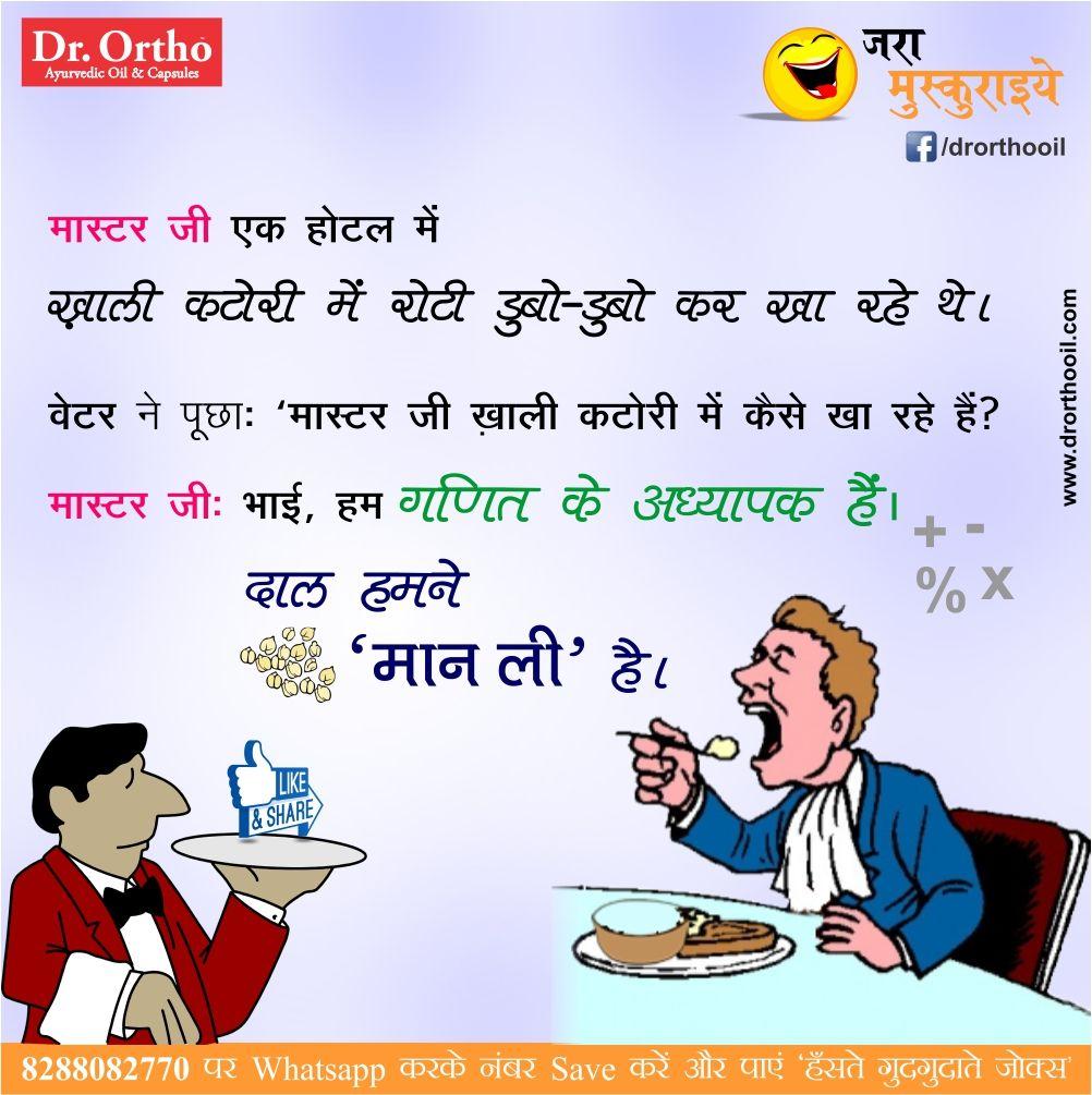 Best Jokes On Father Son Good Jokes Funny Jokes In Hindi Funny Jokes