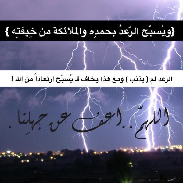 يسبح الرعد بحمده Movie Posters Movies Poster