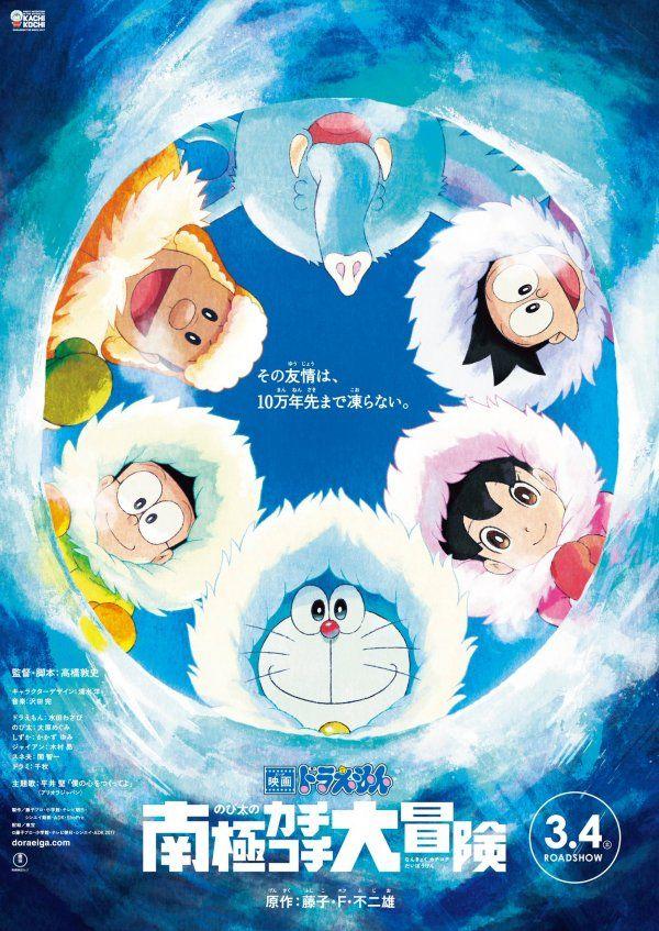 'Doraemon Movie 37 Nobita no Nankyoku Kachikochi