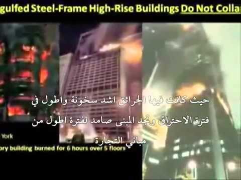 حقيقة احداث 11 سبتمبر Steel Frame Incoming Call Screenshot Burns