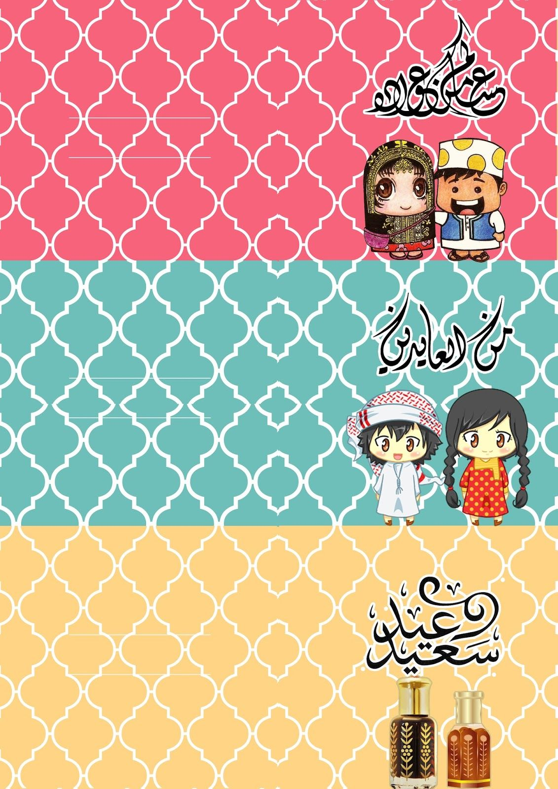 صباح الخير صباح الـ 25 من رمضان أسال الله ان يجعلني واياكم ووالدينا من عتقائه محبة لكم وشكر لكلماتكم اللي وصلتني عا Eid Stickers Eid Crafts Diy Eid Cards