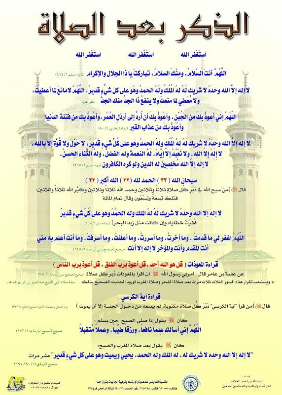 مدونة محلة دمنة الذكر بعد الصلاة Islam Beliefs Learn Islam Islam