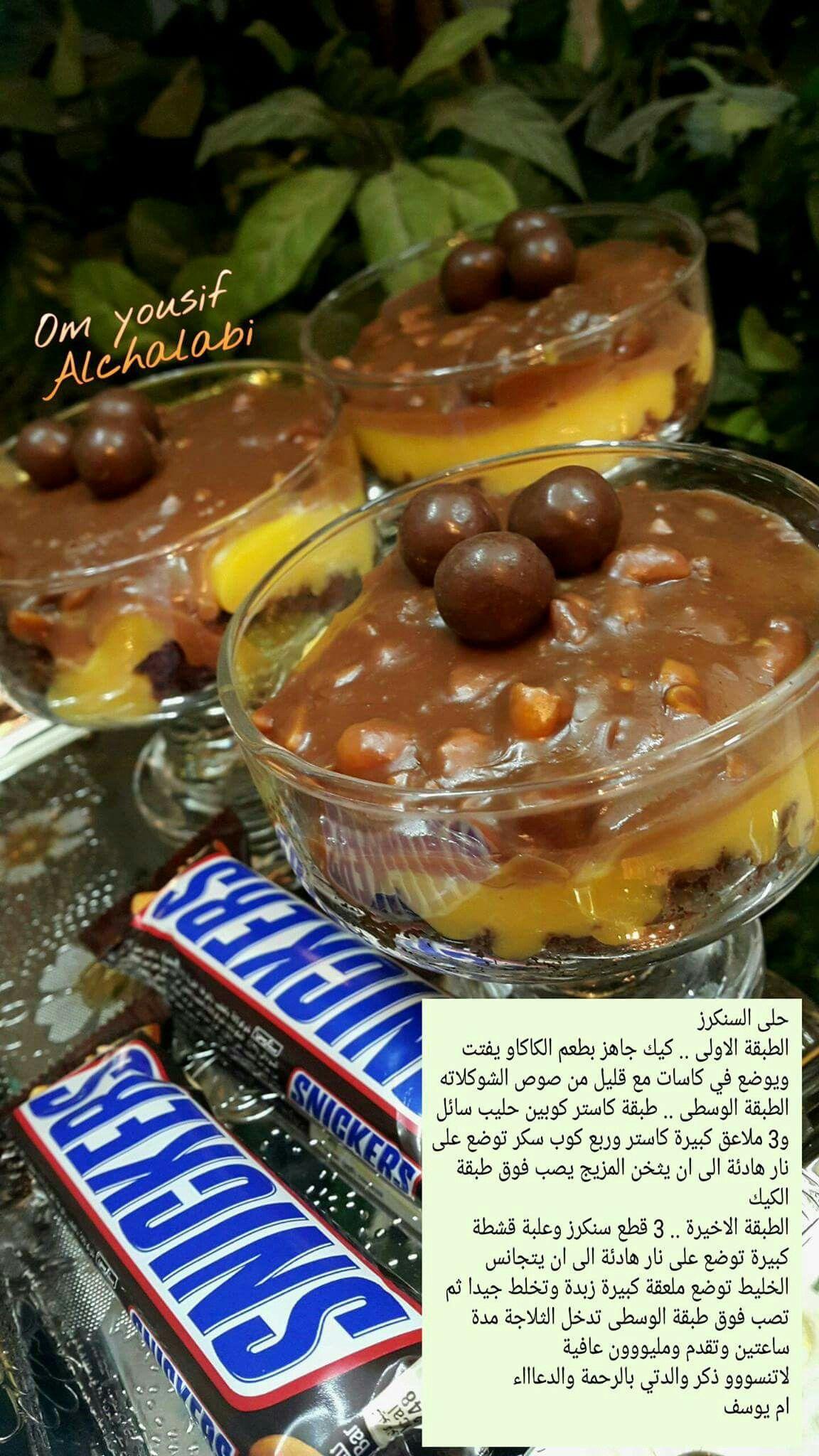 حلا السنكرز Arabic Sweets Recipes Food Food Receipes