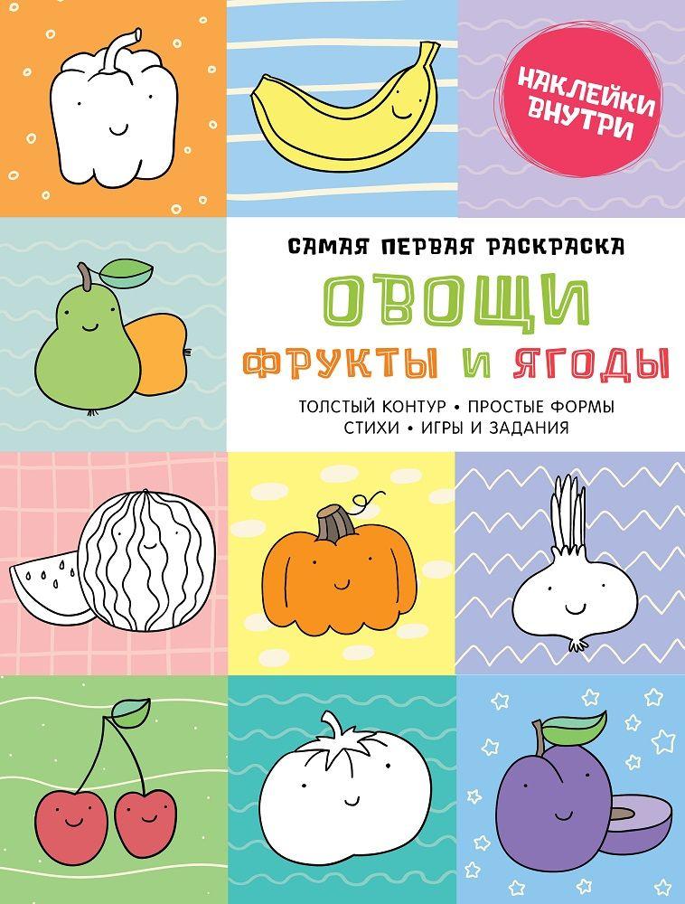 Самая первая раскраска. Овощи, фрукты и ягоды 978-5-906838 ...