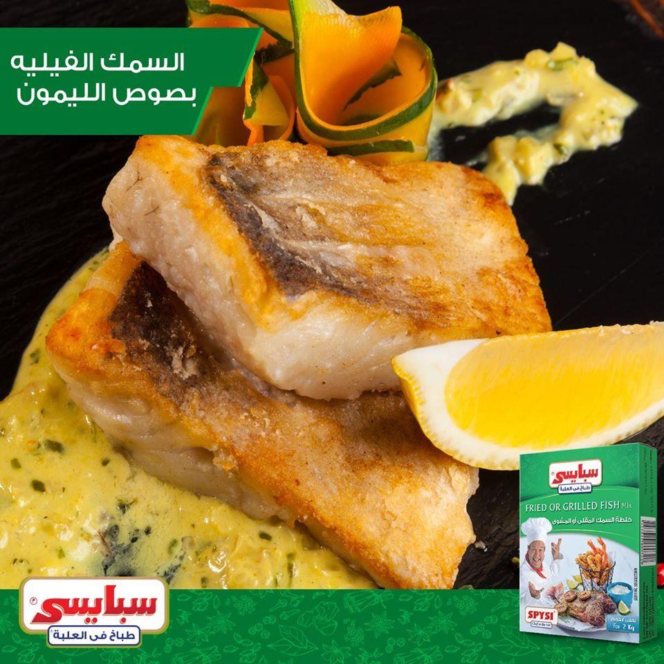 طريقة عمل السمك الفيليه بصوص الليمون Food Fries Breakfast