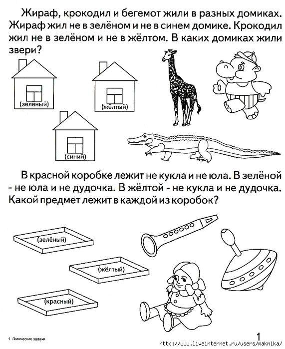 задания на логику русский язык 2 класс