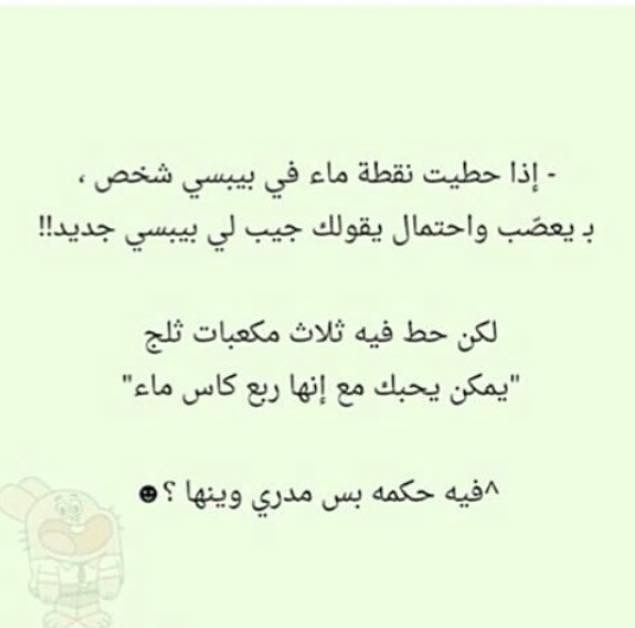 Pin By Maysa Adel Abd Elaziz On ضحك و خفة دم Math Jokes Arabic