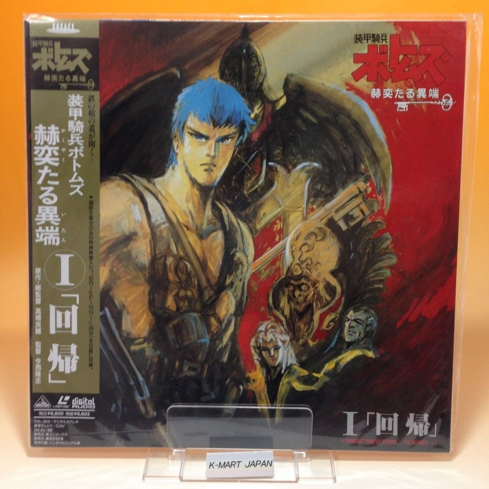 Armored Trooper Votoms: The Heretic Saint OVA vol.1 BEAL-682 LaserDisc JP AA149