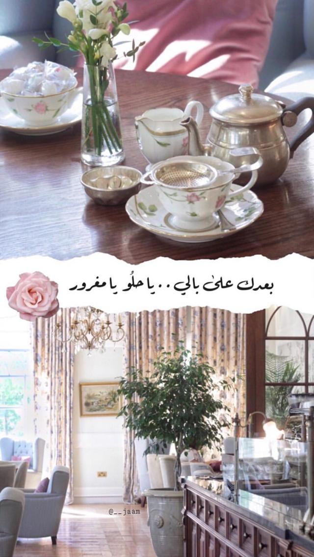 بعدك على باالي Love Quotes Wallpaper Arabic Love Quotes Flower Background Wallpaper