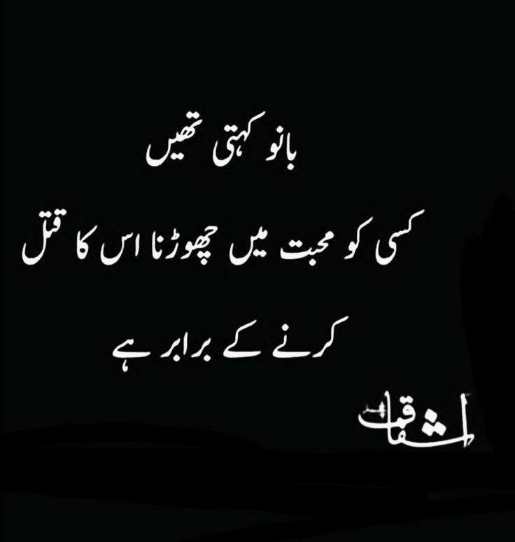 Urdu Poetry Romantic, Poetry