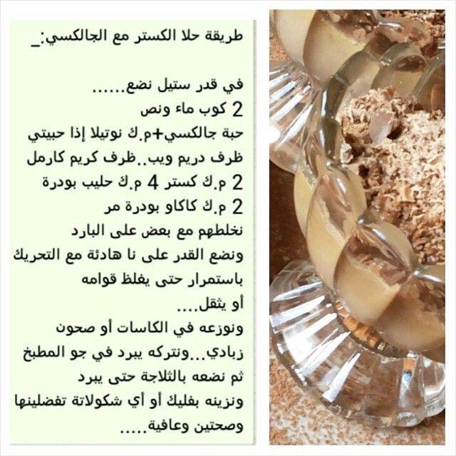 حلا الكستر بالجالكسي Cooking And Baking Food And Drink Cooking