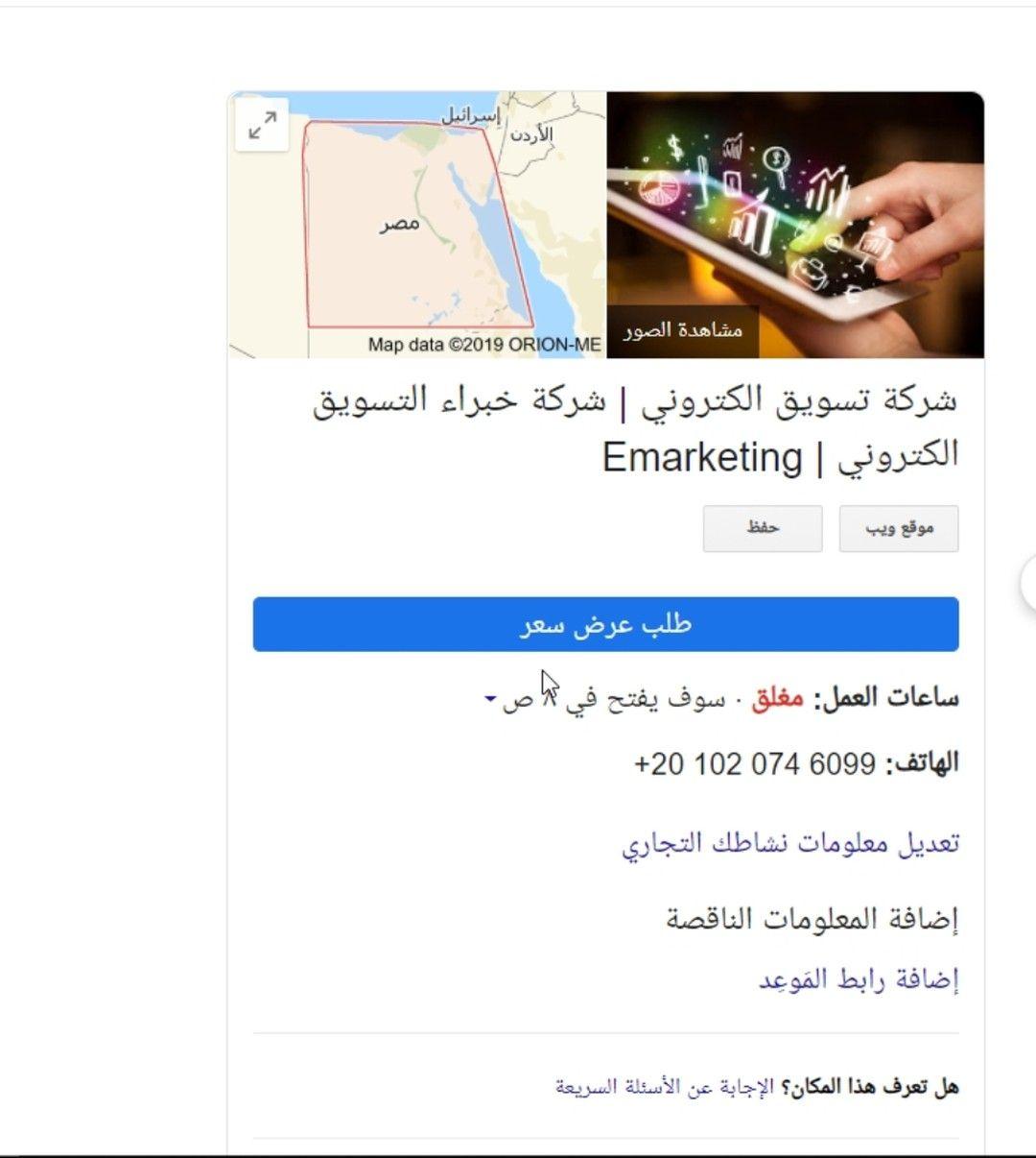 بعض اعمالنا السابقة خبراء التسويق الكتروني خبراء التسويق الكتروني تسويق الكتروني اشهار مواقع واتس 00201114961530 ايميل Kh4t Seo G Map Map Screenshot