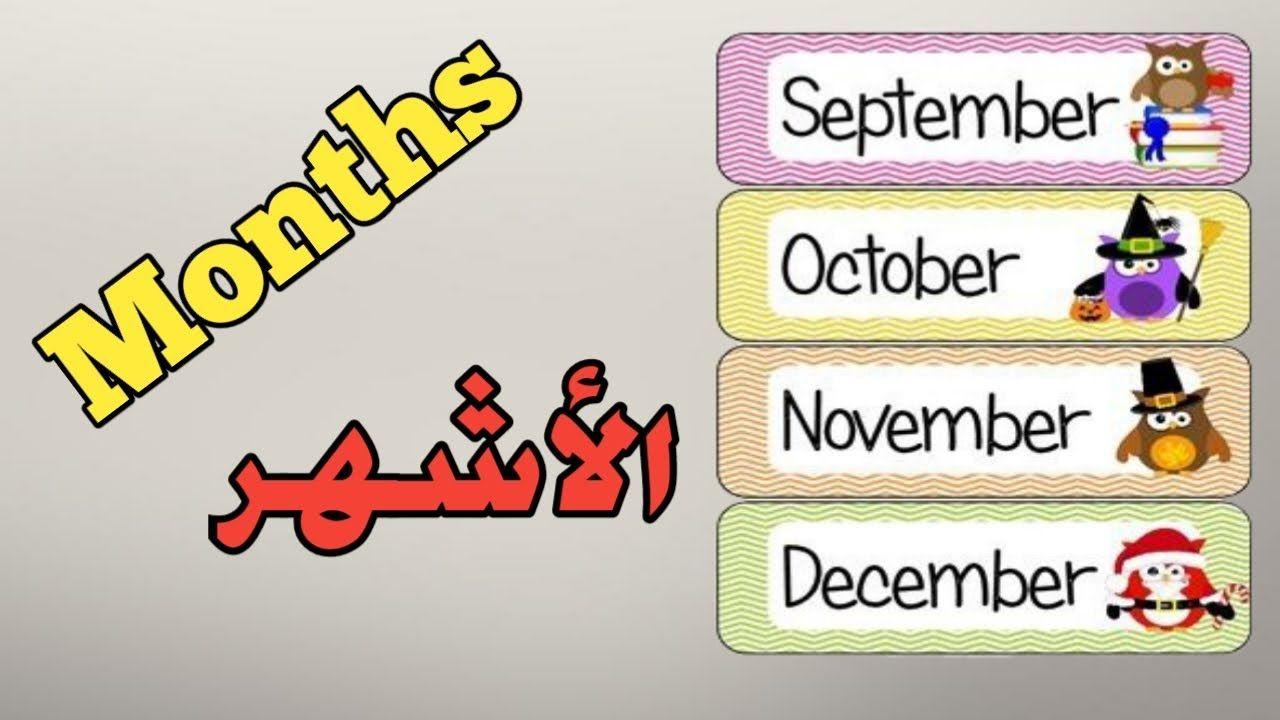 الاشهر في اللغة الانجليزية Months Of The Year Months In A Year Months Years