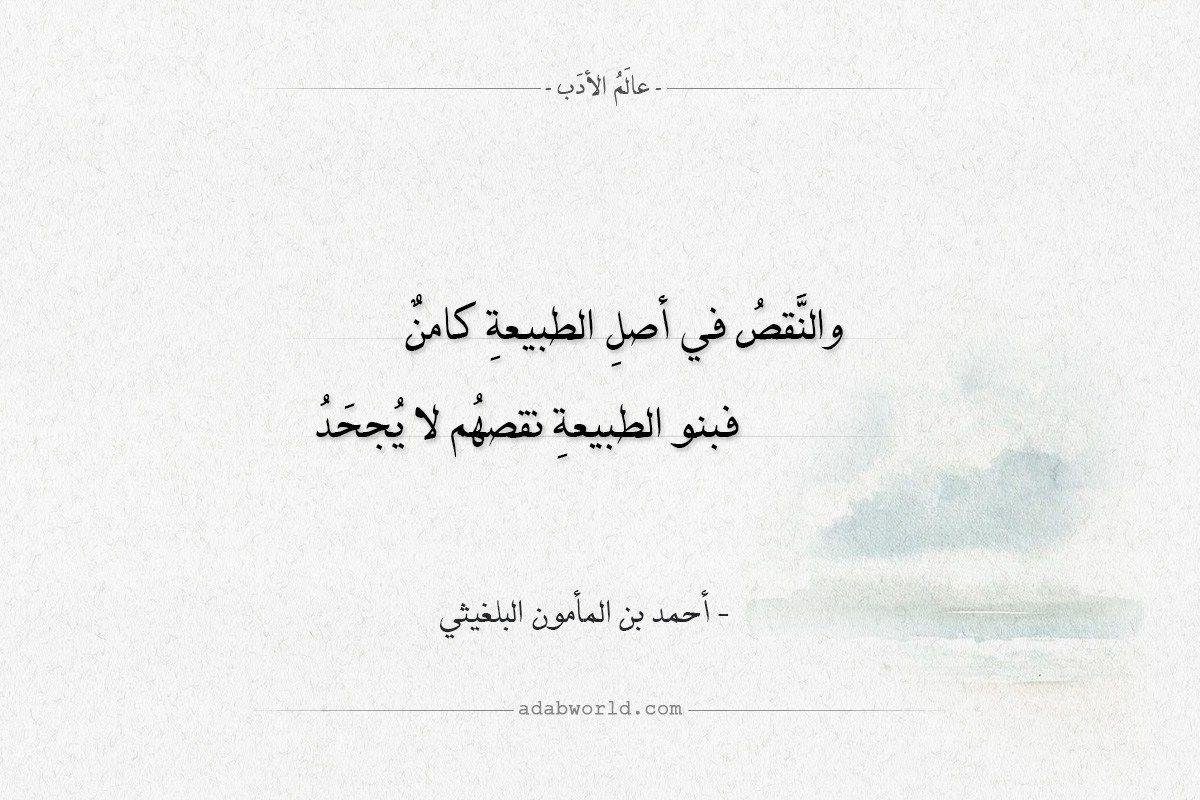 شعر أحمد بن المأمون البلغيثي والنقص في اصل الطبيعة كامن عالم الأدب Tattoo Quotes Poetry Quotes
