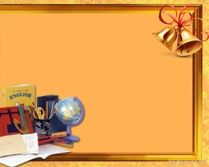 Shablon Prezentacii Okonchanie Uchebnogo Goda Poslednij Zvonok