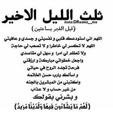 Pin On حسن الخاتمه يارب