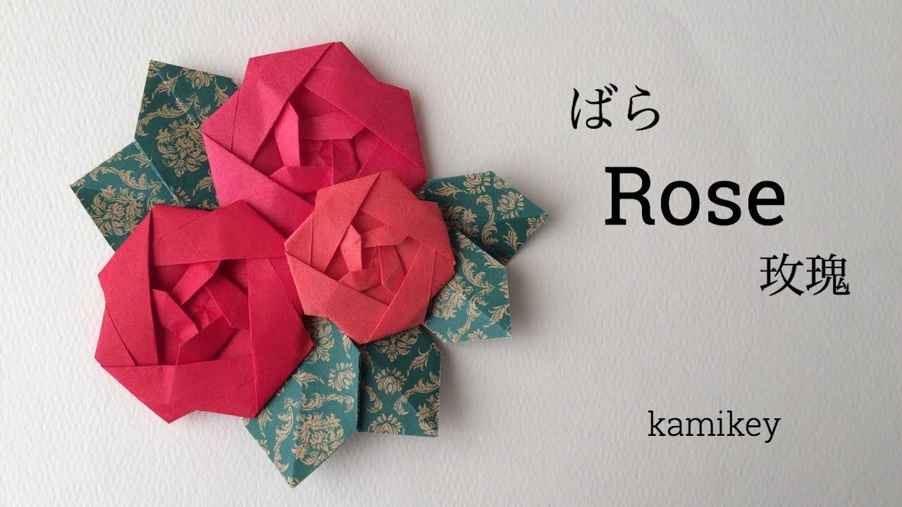 Photo of Am 折 り 紙】 ば ら Origami Rose (カ ミ キ ィ kamikey)