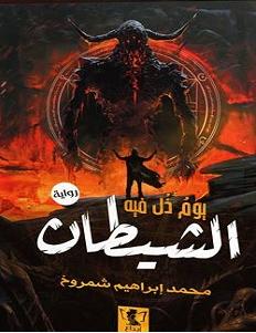 تحميل رواية يوم ذل فيه الشيطان Pdf محمد إبراهيم Books Free Download Pdf Pdf Books Reading Free Pdf Books