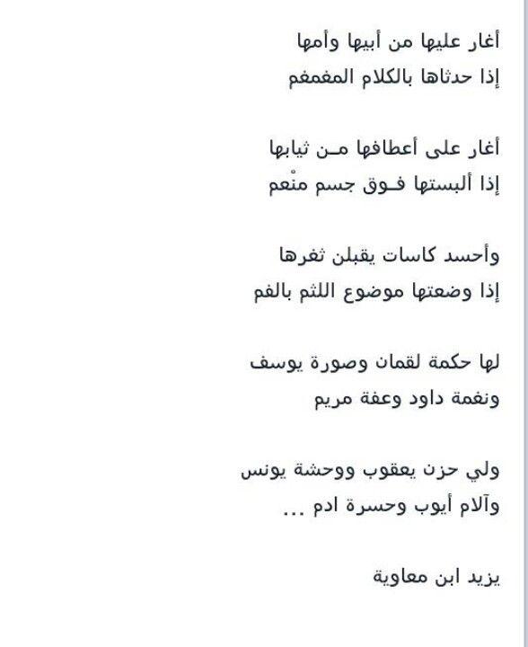 يزيد بن معاوية Verses شعر Words Quotes Arabic Quotes