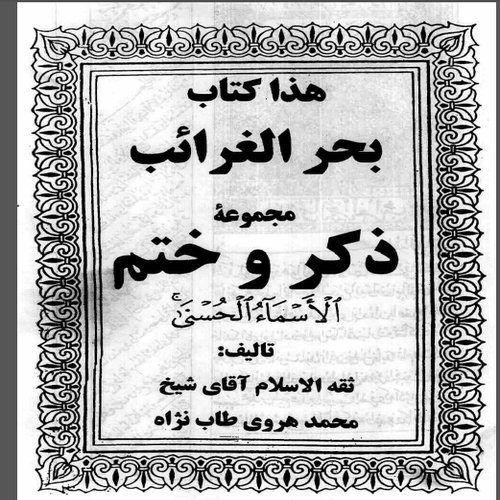 بحر الغرائب pdf