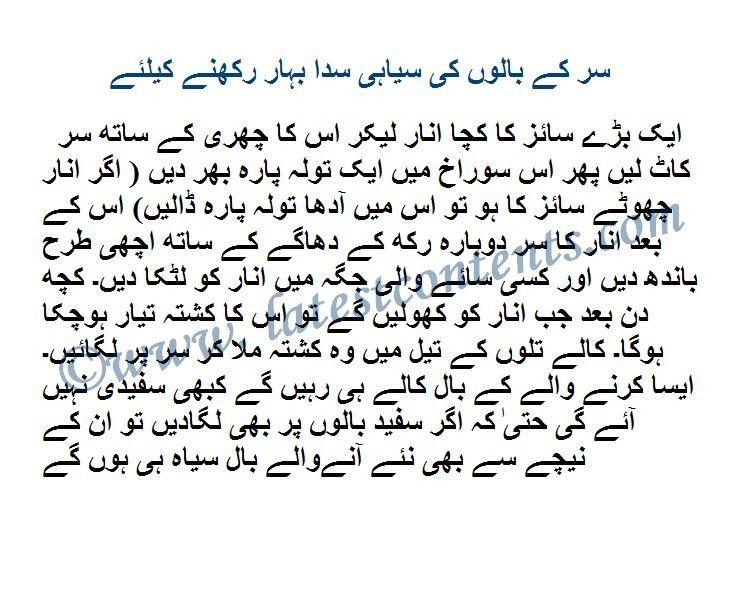 Always Keep Hair Black White Hair Turn Black In Urdu Hair Tips In Urdu Beauty Tips For Skin Beauty Tips In Hindi