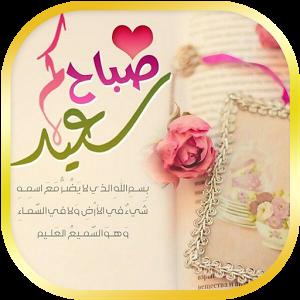 صور صباح الخير 2000 صورة Good Night Messages Good Morning Arabic Morning Images