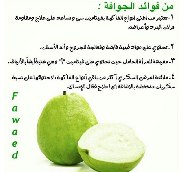 Pin By Mais Hammad On Health With Images Fruit Health Food