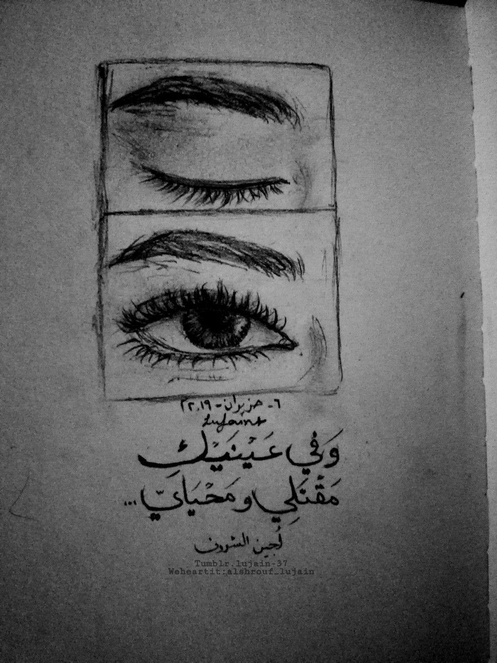 عيناك Portrait Drawing Sketches Drawings