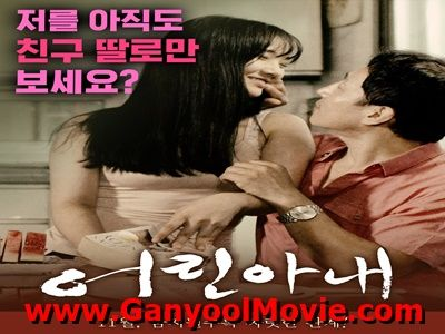 Download Film Young Wife (2016) HDRip 720p Subtitle Indonesia