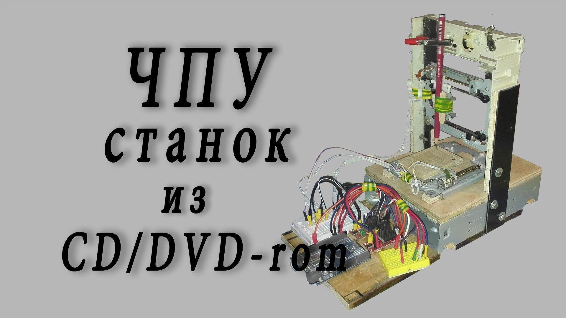 Чпу из dvd своими руками фото 212