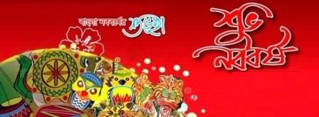Pohela boishakh greeting 1423 free download pohela boishakh 1423 pohela boishakh greeting 1423 free download m4hsunfo