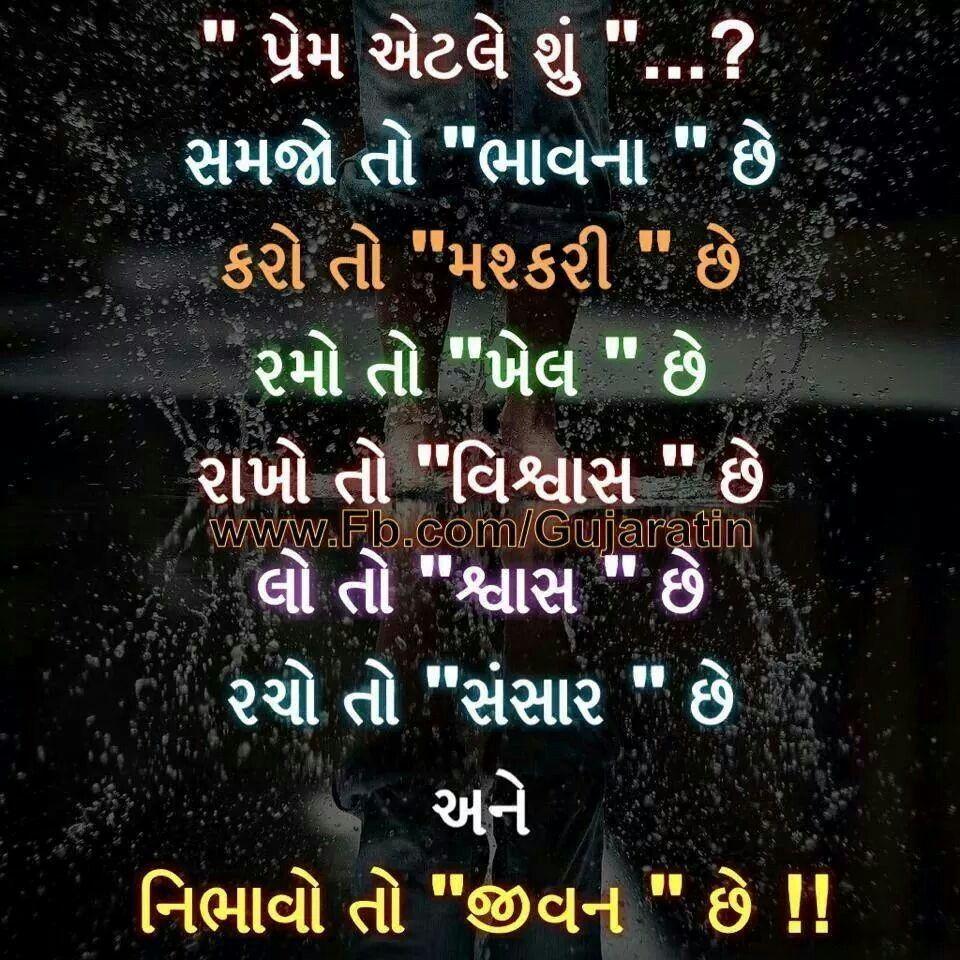 Hindi Romantic Suvichar: Gujrati Hindi Quotes