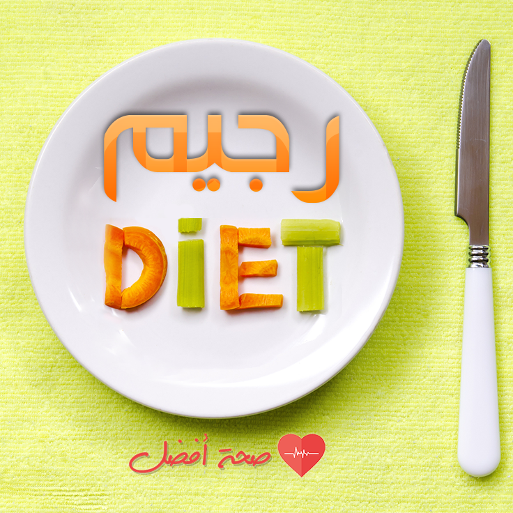 رجيم صحة أفضل Diet Health Tableware