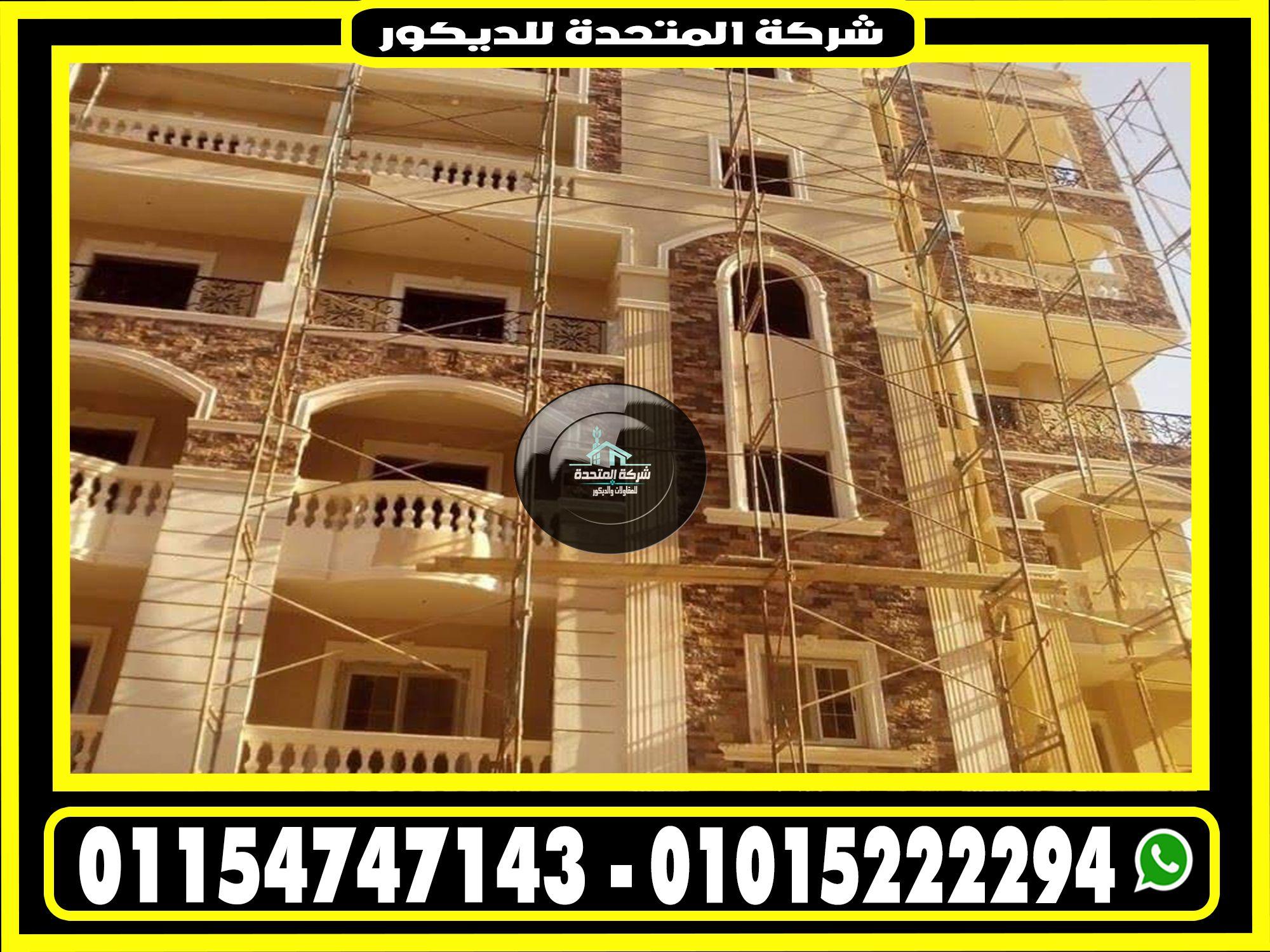 احدث واجهات منازل بالحجر الهاشمي فى مصر