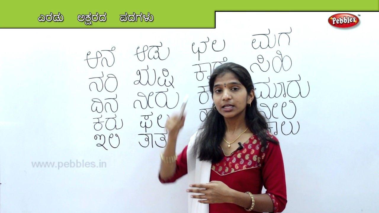 Learn Two Letter Words In Kannada Preschool Learning Videos Kids Lea Kids Learning Videos Two Letter Words Preschool Learning [ 720 x 1280 Pixel ]