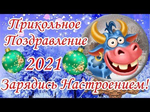 S Nastupayushim Novym Godom 2021 Klassnaya Pesnya Novyj God 2021 Prikolnoe Pozdravlenie Dlya Nastroeniya Youtube Novelty Christmas Christmas Ornaments Holiday