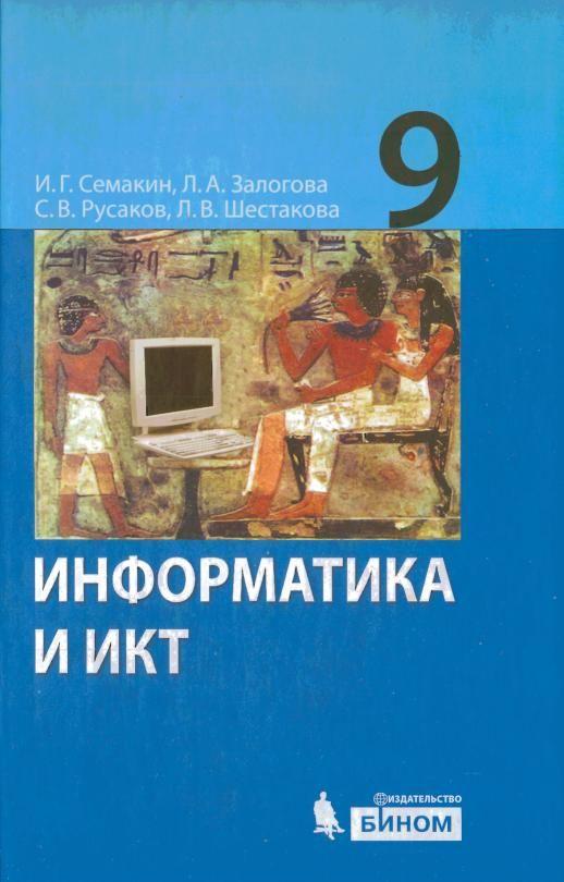 Гдз по информатике 9 класс базовый курс и.семакин