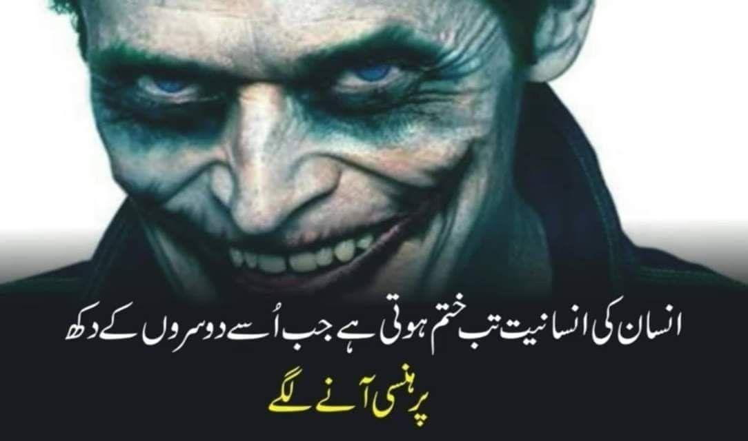 Urdu Quotations Urdu Shayri Urdu Quotes Best Quotes
